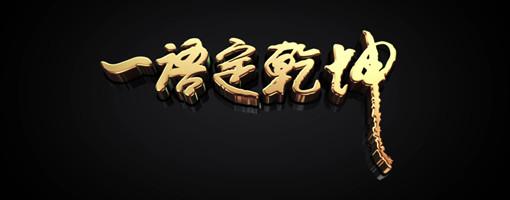 《 一语定乾坤·总裁研讨会》