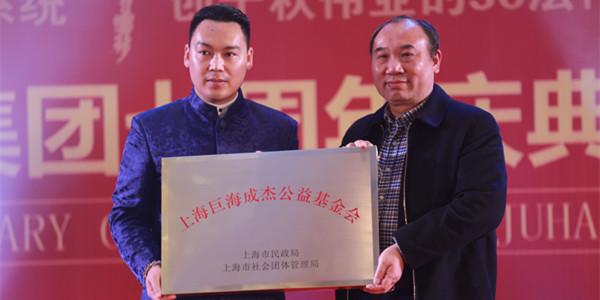 以爱之名,从心出发—上海巨海成杰公益基金会正式成立