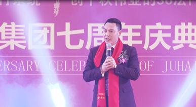巨海集团七周年庆典 成杰老师致辞