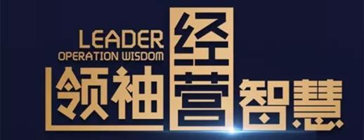 《领袖经营智慧》