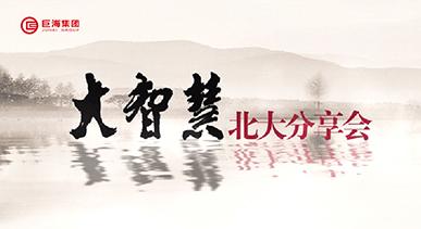 成杰老师北大分享会视频花絮