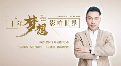 成杰·励志演讲纪录片:十年梦想,影响世界
